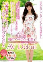 元専属モデルが見せるすべてを脱ぎ捨てた淫らなSEX 朝倉・アヴィゲイル・日菜子 42歳 AV Debut