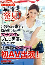 シロウトハンター2 ○川怜20歳 16