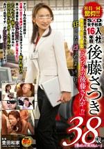 SOD女子社員 入社16年目 後藤さつき 38歳 狂った雌のように・・・