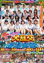 2014 SOD女子社員 大乱交水泳大会 16SEX×19発射 超濃厚360分SP