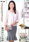 初撮り人妻ドキュメント 藤川れい子 四十六歳