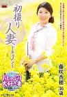 初撮り人妻ドキュメント 藤咲香穂 三十六歳