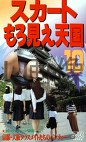スカートもろ見え天国 10 続ハイティーン特集 京都・大阪クラスメイトたちのパンティ