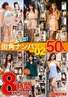 街角&浜辺ナンパ BEST vol.02 50人 8時間