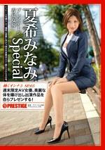 働くオンナ3 SP.05 夏希みなみSPECIAL