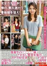 完全ガチ交渉!噂の、素人激カワ看板娘を狙え! vol.19 高円寺