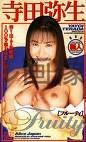 Fruity(フルーティー) 寺田弥生