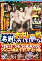 修善寺温泉で見つけたお嬢さん タオル一枚男湯入ってみませんか? 「男性客にオマ○コの湯しずくを舐め取ってもらう」クンニで赤面イキ!スペシャル