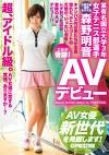 某有名国立大学3年女子テニス部選手 森野明音 AVデビュー