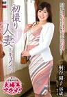 初撮り人妻ドキュメント 桐谷園子 四十六歳
