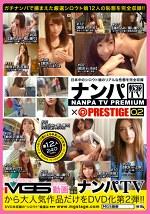 ナンパTV×PRESTIGE PREMIUM 02