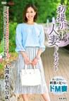 初撮り人妻ドキュメント 大渕香里奈 三十三歳