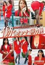働くオンナ猟り vol.18