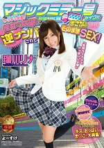 マジックミラー号がイク!!ユーザー様ドッキリ企画 憧れの女優に逆ナンパされてまさかのそのままSEX! 瑠川リナ