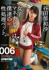女子マネージャーは、僕達の性処理ペット。 006 谷田部和沙