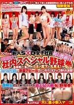 2015年度 新入SOD女子社員初お披露目!同期同士で社内スペシャル野球拳