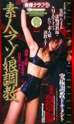 奇譚クラブ vol.61 素人・マゾ娘調教 究極調教ドキュメント