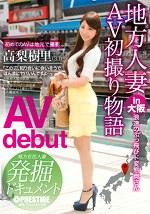 地方人妻AV初撮り物語 AV debut 大阪府在住 高梨樹里(33)