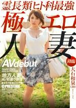 地方人妻AV初撮り物語 AV debut 栃木県在住 大石和泉(30)
