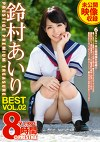 鈴村あいり 8時間 BEST PRESTIGE PREMIUM TREASURE VOL.02