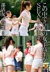 部活女子高生 ソフトテニス部 この中で5人の女子高生がSEXしています。