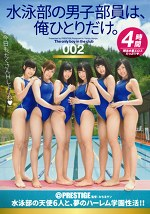 水泳部の男子部員は、俺ひとりだけ。 002 水泳部の天使6人