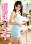 彼女のお姉さんは、誘惑ヤリたがり娘。 嶋野遥香