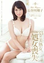 33歳美熟女、奇跡の処女喪失 長谷川翔子