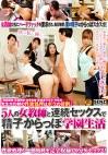 「国語教師・英語教師・体育教師・保健室の先生・学校長・・・先生方の朝の性欲処理はボクの役割」 5人の女教師と連続セックスで精子からっぽ学園生活