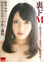 裏ドM ~私は本当はド変態マゾなんです。~ 桜井あゆ