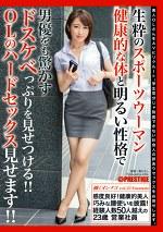 働くオンナ3 vol.23