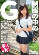 制服の中のG ヒナちゃん 2