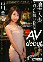 地方人妻AV初撮り物語 市川蘭(32) AV debut