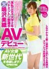 某私立女子大学2年 バドミントン部選手 鳴沢美織 AVデビュー AV女優新世代を発掘します!