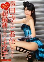 幸田ユマがご奉仕しちゃう 超最新やみつきエステ
