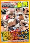 120%リアルガチ軟派伝説 vol.32 金沢