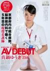 京都府内の総合病院、脳神経内科で働く5年目の現役看護師 真鍋ゆうき 25歳 AVデビュー