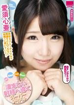 Super Idol Super Shot!! カワイイ顔して凄まじい射精へ導くスーパーアイドル 愛須心亜