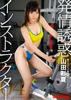 発情誘惑インストラクター 04 山田彩夏