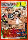 120%リアルガチ軟派伝説 vol.34 京都
