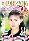 1981-2016 レジェンド女優50人 8時間