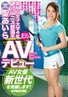 某私立女子大学4年 硬式テニス部選手 聖あいら AVデビュー AV女優新世代を発掘します!