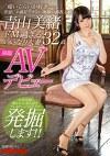 ドM過ぎるいいなり人妻 青山美緒 32歳 AVデビュー 「痛いぐらいが好き・・・」普通じゃ満足できない奥様の調教志願