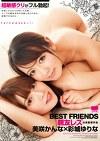 BEST FRIENDS 親友レズ 美咲かんな×彩城ゆりな