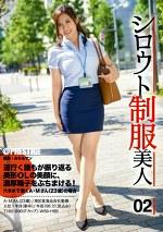 シロウト制服美人 02