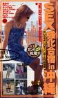 テレクラナンパキャノンボール'99前哨戦 SEX強化合宿in沖縄