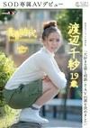 「大好きな彼と相談してAV出演を決めました」 渡辺千紗 19歳 SOD専属AVデビュー