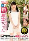 募集ちゃんTV×PRESTIGE PREMIUM 26