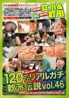 120%リアルガチ軟派伝説 vol.46 立川・町田