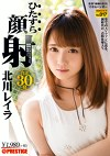 ひたすら顔射 北川レイラ ひたすらシリーズNo.017